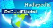 Hadapedia